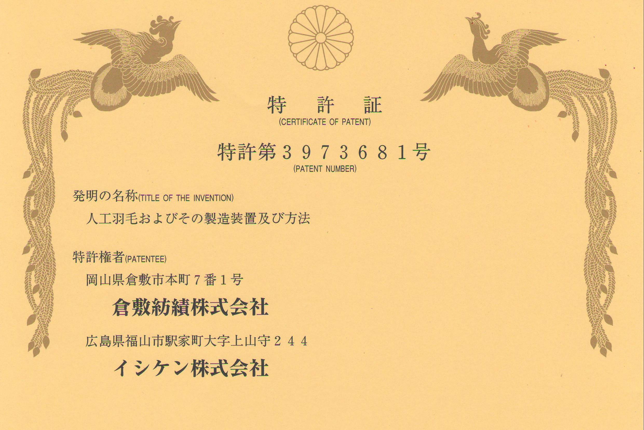 人工羽毛特許①-1